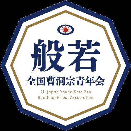 般若 全国曹洞宗青年会 All Japan Young Soto Zen Buddhist Priest Association