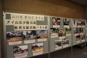 タイ山岳少数民族教育支援活動の様子