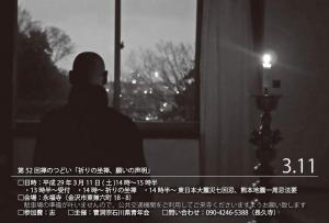 石川曹青ウラ