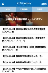 Screenshot_2017-03-01-00-27-23
