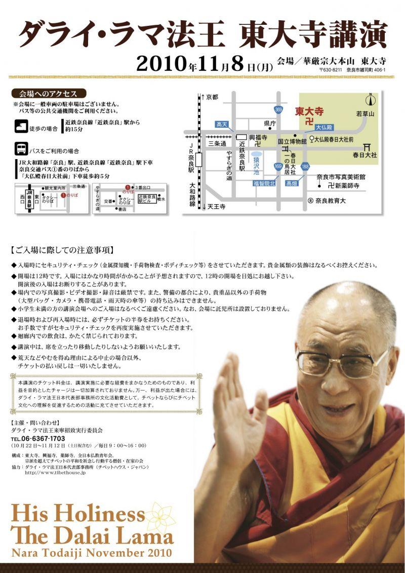 the_dalai_lama_2