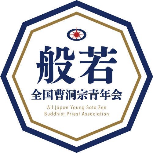 般若 全国曹洞宗青年会 All Japan Young Soto Zen Buddhist Priest Association